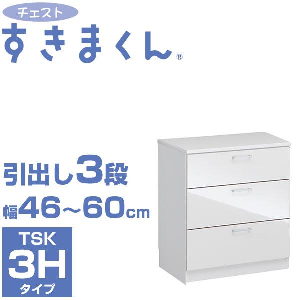 チェストすきまくん TSK-3H 幅46-60cm 引出し3段 隙間収納
