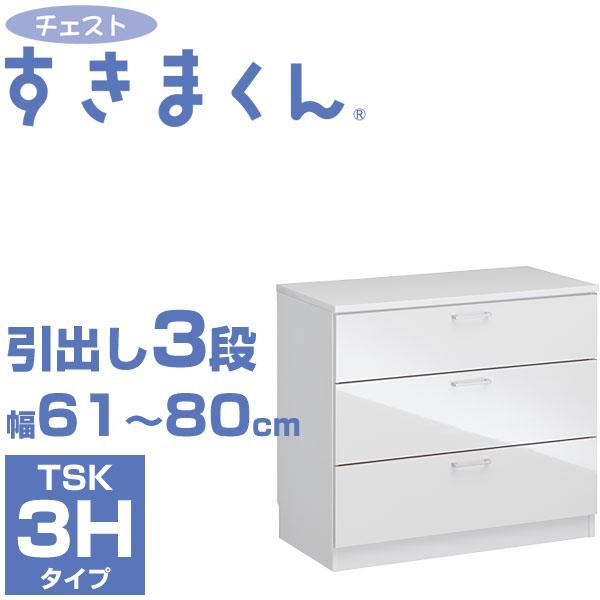 チェストすきまくん TSK-3H 幅61-80cm 引出し3段 隙間収納