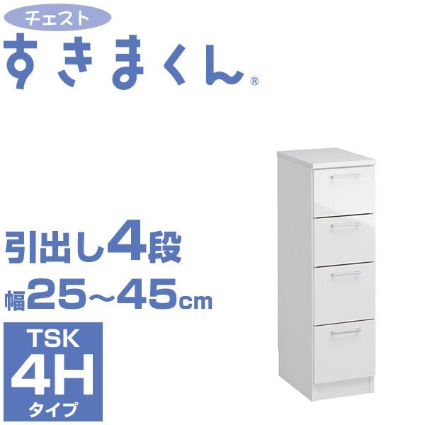 チェストすきまくん TSK-4H 幅25-45cm 引出し4段 隙間収納