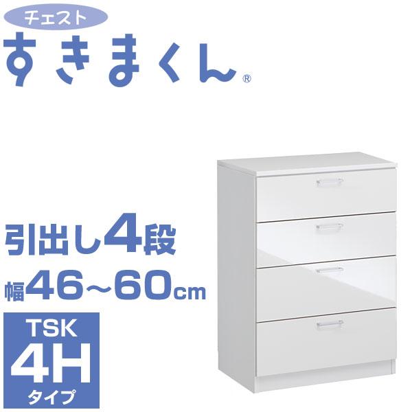 チェストすきまくん TSK-4H 幅46-60cm 引出し4段 隙間収納