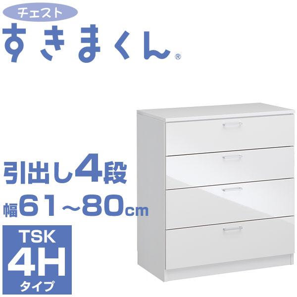 チェストすきまくん TSK-4H 幅61-80cm 引出し4段 隙間収納