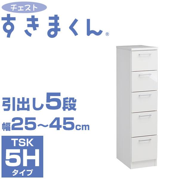チェストすきまくん TSK-5H 幅25-45cm 引出し5段 隙間収納