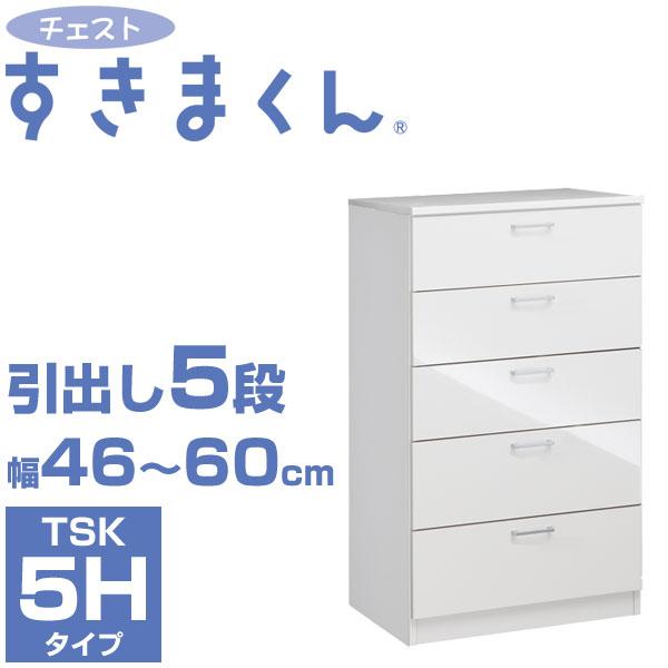 チェストすきまくん TSK-5H 幅46-60cm 引出し5段 隙間収納