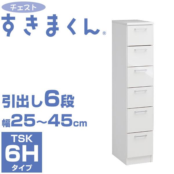 チェストすきまくん TSK-6H 幅25-45cm 引出し6段 隙間収納