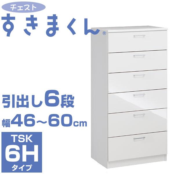 チェストすきまくん TSK-6H 幅46-60cm 引出し6段 隙間収納