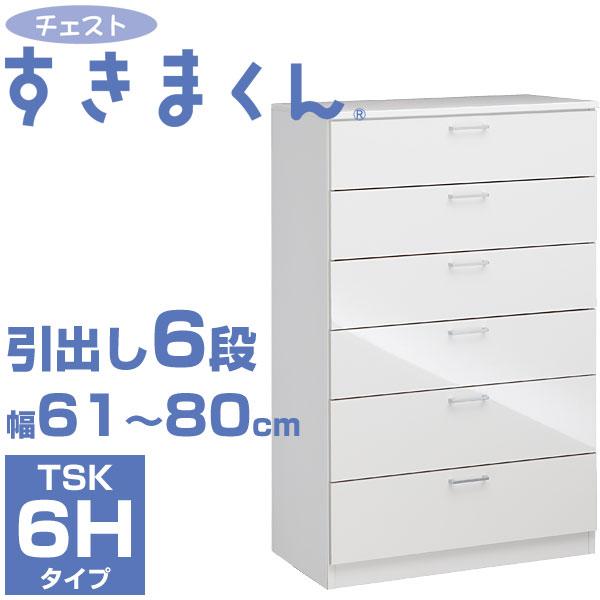 チェストすきまくん TSK-6H 幅61-80cm 引出し6段 隙間収納