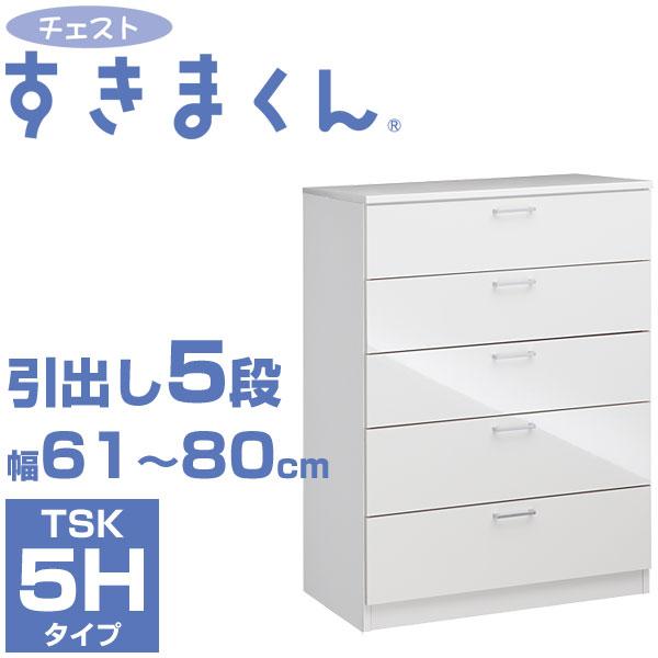 チェストすきまくん TSK-5H 幅61-80cm 引出し5段 隙間収納