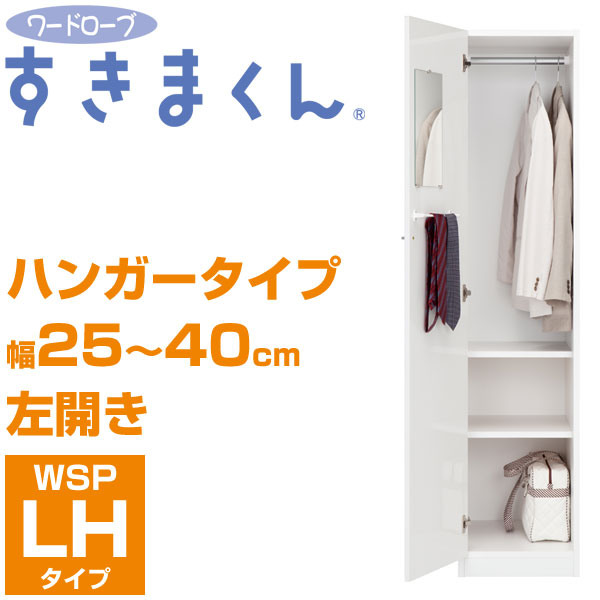 [幅25-40cm]ワードローブすきまくん WSP-LHL 幅25-40cm 左開き ハンガータイプ 隙間収納