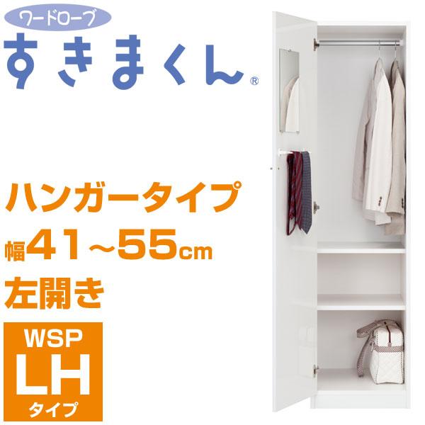 ワードローブすきまくん WSP-LHL 幅41-55cm 左開き ハンガータイプ 隙間収納