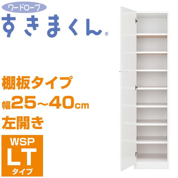 [幅25-40cm]ワードローブすきまくん WSP-LTL 幅25-40cm 左開き 棚板タイプ 隙間収納