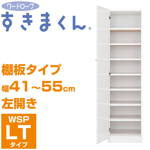 ワードローブすきまくん WSP-LTL 幅41-55cm 左開き 棚板タイプ 隙間収納