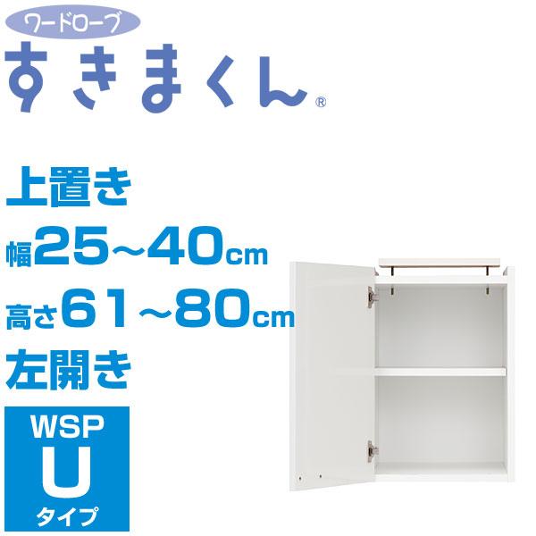 ワードローブすきまくん WSP-UL 幅25-40cm 高さ61-80cm 左開き 上置き 隙間収納