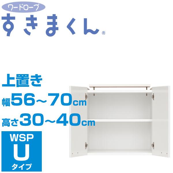 ワードローブすきまくん WSP-U 幅56-70cm 高さ30-40cm 上置き 隙間収納