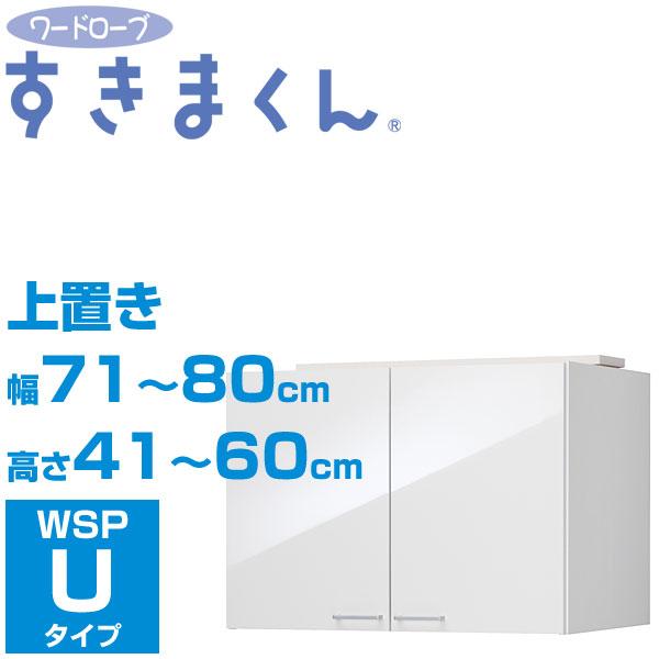 ワードローブすきまくん WSP-U 幅71-80cm 高さ41-60cm 上置き 隙間収納