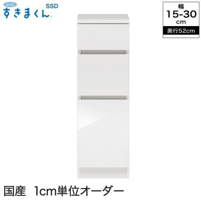 [幅15~30cm]スリムすきまくんSSD 隙間収納 L3 奥行52cm 幅15~30cm 幅1cmからサイズオーダー可能 日本製 完成品