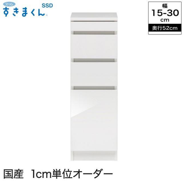 [幅15~30cm]スリムすきまくんSSD 隙間収納 LS 奥行52cm 幅15~30cm 幅1cmからサイズオーダー可能 日本製 完成品