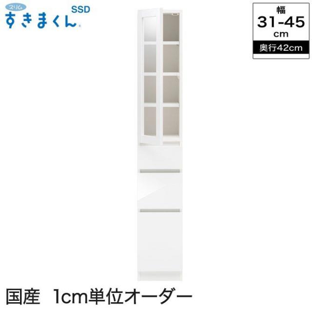 [幅31~45cm]スリムすきまくんSSD 隙間収納 G3L・G3R 奥行42cm 幅31~45cm 幅1cmからサイズオーダー可能 日本製 完成品