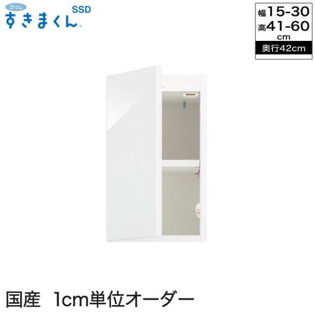 スリムすきまくんSSD 隙間収納 UTL・UTR 奥行42cm 幅15~30cm 高さ41~60cm 幅1cmからサイズオーダー可能 日本製 完成品 すきま収納