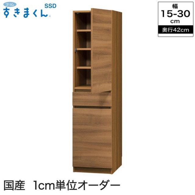 スリムすきまくんSSD 隙間収納 T1L・T1R 奥行42cm 幅15~30cm 幅1cmからサイズオーダー可能 日本製 完成品