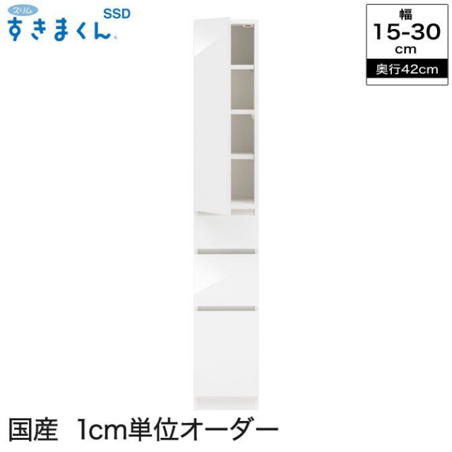 スリムすきまくんSSD 隙間収納 T3L・T3R 奥行42cm 幅15~30cm 幅1cmからサイズオーダー可能 日本製 完成品