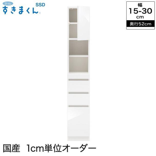 スリムすきまくんSSD 隙間収納 TSL・TSR 奥行52cm 幅15~30cm 幅1cmからサイズオーダー可能 日本製 完成品
