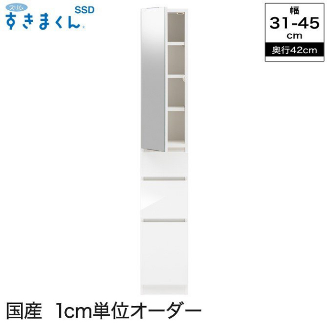 スリムすきまくんSSD 隙間収納 M3L・M3R 奥行42cm 幅31~45cm 幅1cmからサイズオーダー可能 日本製 完成品