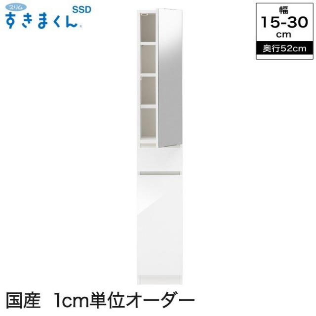 スリムすきまくん 隙間収納 M1L・M1R 奥行52cm 幅15~30cm 幅1cmからサイズオーダー可能 日本製 完成品