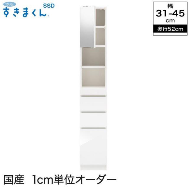 スリムすきまくん 隙間収納 MSL・MSR 奥行52cm 幅31~45cm 幅1cmからサイズオーダー可能 日本製 完成品