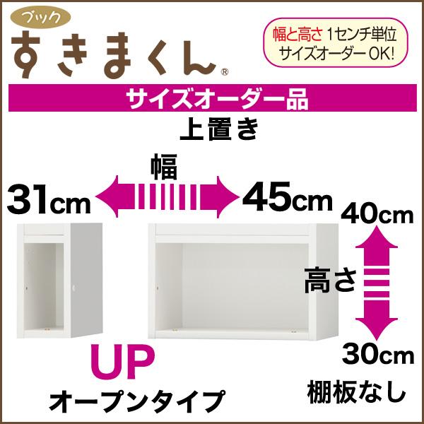 隙間収納 本棚 ブックすきまくん サイズオーダー 上置き オープン [UP] 幅31-45cm×高さ30-40cm 棚板無し