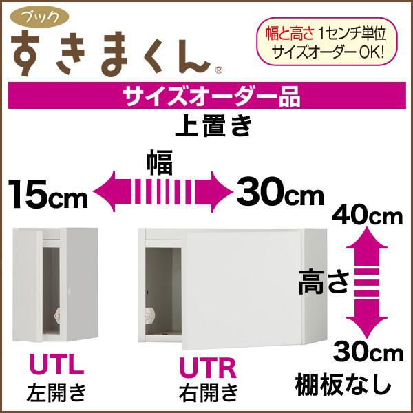 隙間収納 本棚 ブックすきまくん サイズオーダー 上置き 扉 [UT] 幅15-30cm×高さ30-40cm 棚板無し
