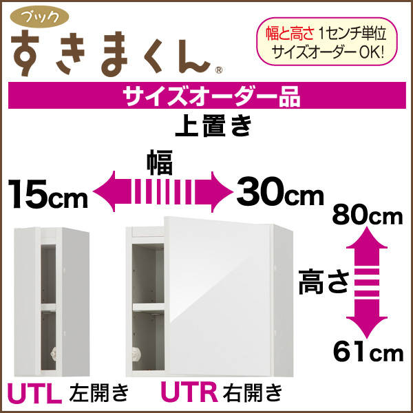 [幅15-30cm]隙間収納 本棚 ブックすきまくん サイズオーダー 上置き 扉 [UT] 幅15-30cm×高さ61-80cm