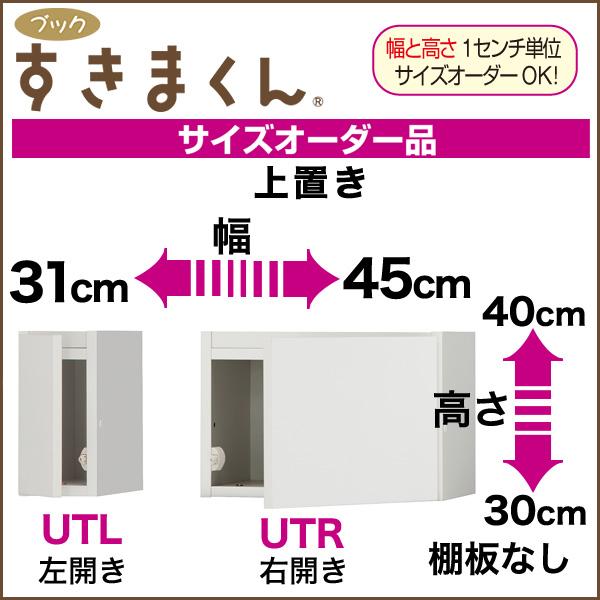 隙間収納 本棚 ブックすきまくん サイズオーダー 上置き 扉 [UT] 幅31-45cm×高さ30-40cm 棚板無し