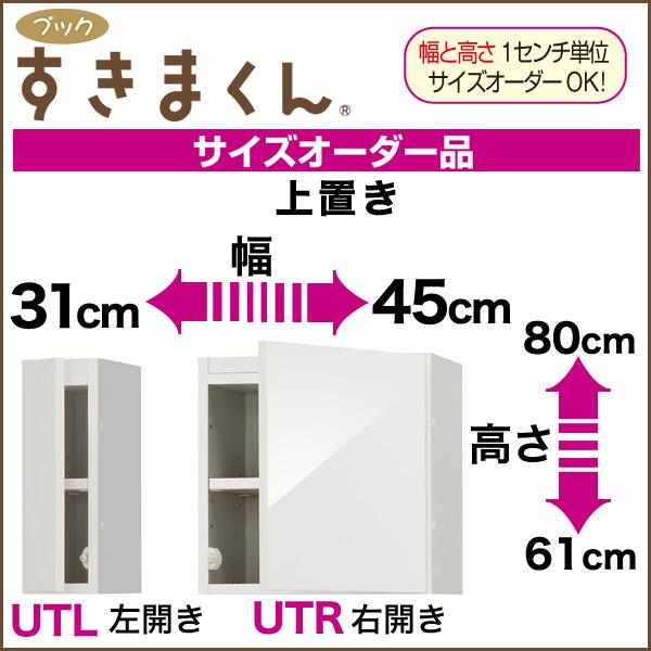 隙間収納 本棚 ブックすきまくん サイズオーダー 上置き 扉 [UT] 幅31-45cm×高さ61-80cm
