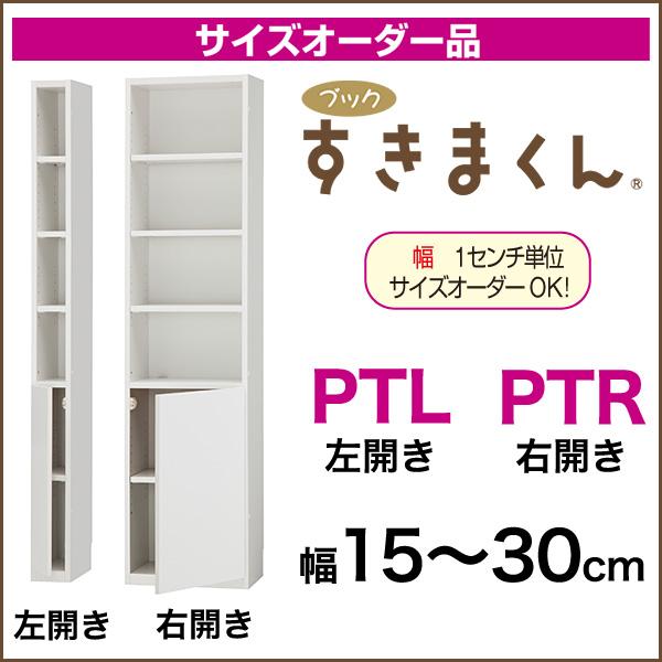 隙間収納 本棚 ブックすきまくん サイズオーダー 下扉・上オープン [PT] 幅15-30cm