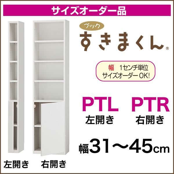 隙間収納 本棚 ブックすきまくん サイズオーダー 下扉・上オープン [PT] 幅31-45cm