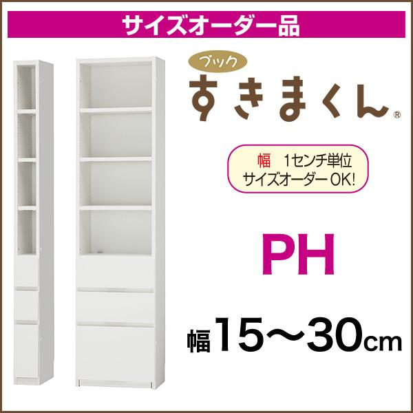 [幅15-30cm]隙間収納 本棚 ブックすきまくん サイズオーダー 下引き出し・上オープン [PH] 幅15-30cm