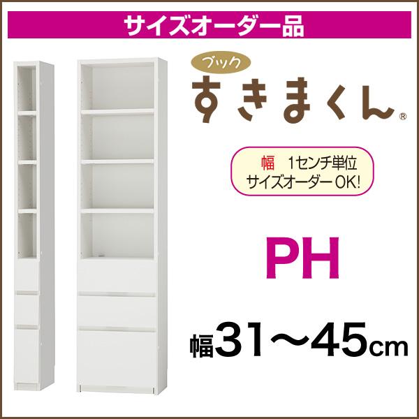 隙間収納 本棚 ブックすきまくん サイズオーダー 下引き出し・上オープン [PH] 幅31-45cm