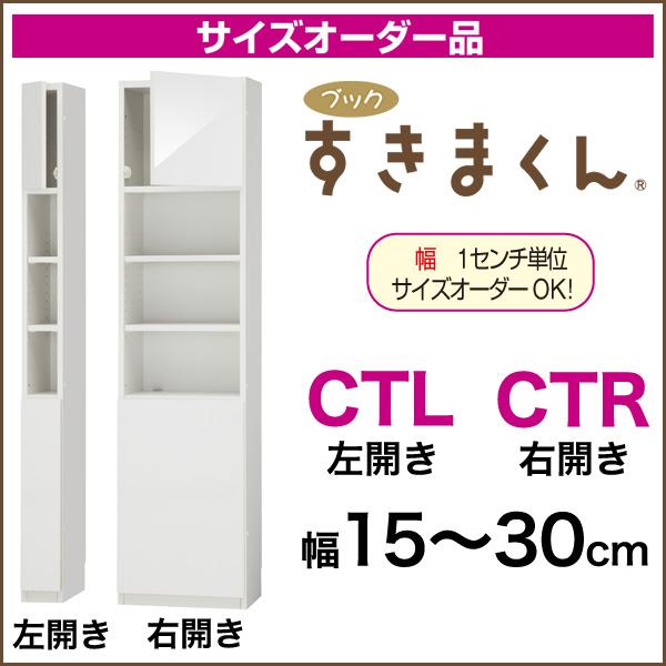 隙間収納 本棚 ブックすきまくん サイズオーダー 下扉・中オープン・上扉 [CT] 幅15-30cm