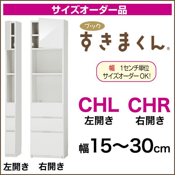 隙間収納 本棚 ブックすきまくん サイズオーダー 下引出し・中オープン・上扉 [CH] 幅15-30cm