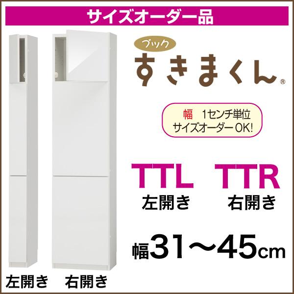 隙間収納 本棚 ブックすきまくん サイズオーダー 扉 [TT] 幅31-45cm 幅1cmからサイズオーダー