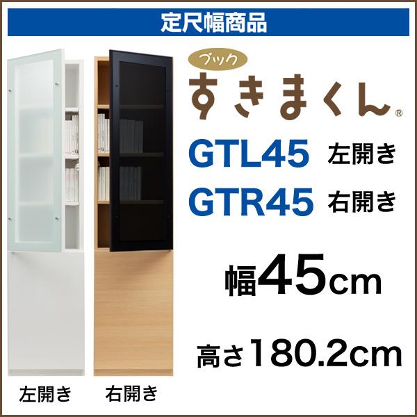 隙間収納 本棚 ブックすきまくん 定尺幅 扉 [GT45] 幅45cm