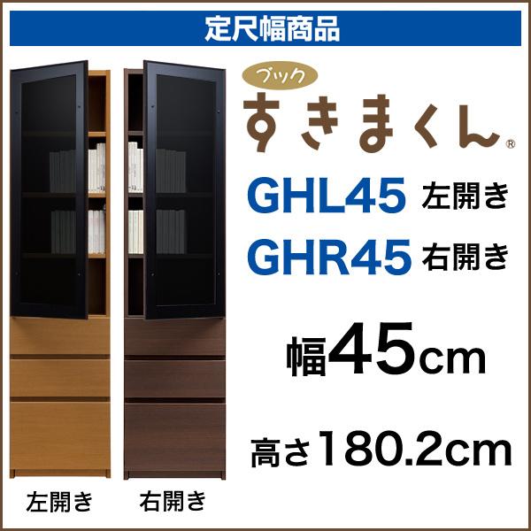 隙間収納 本棚 ブックすきまくん 定尺幅 引出し [GH45] 幅45cm