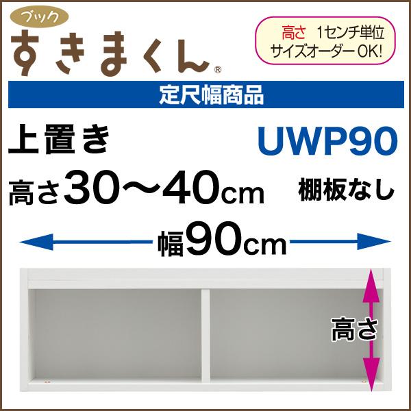 隙間収納 本棚 ブックすきまくん 定尺幅(WP90・WPT90・WCT90・WCV90)専用 上置き [UWP90] 幅90cm×高さ30-40cm 棚板無し
