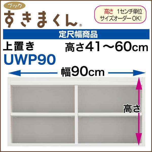 隙間収納 本棚 ブックすきまくん 定尺幅(WP90・WPT90・WCT90・WCV90)専用 上置き オープン [UWP90] 幅90cm×高さ41-60cm