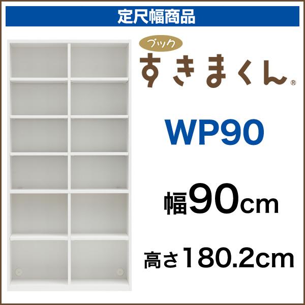 隙間収納 本棚 ブックすきまくん 定尺幅 [WP90] オープン 幅90cm