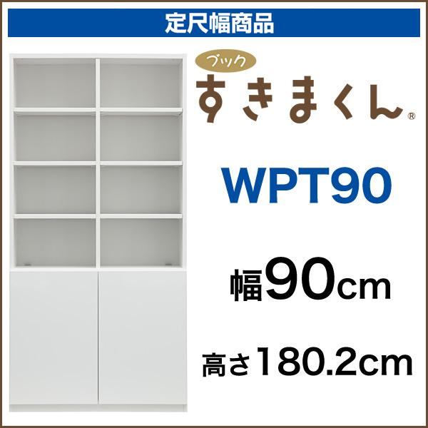 隙間収納 本棚 ブックすきまくん 定尺幅 [WPT90] 下扉・上オープン 幅90cm