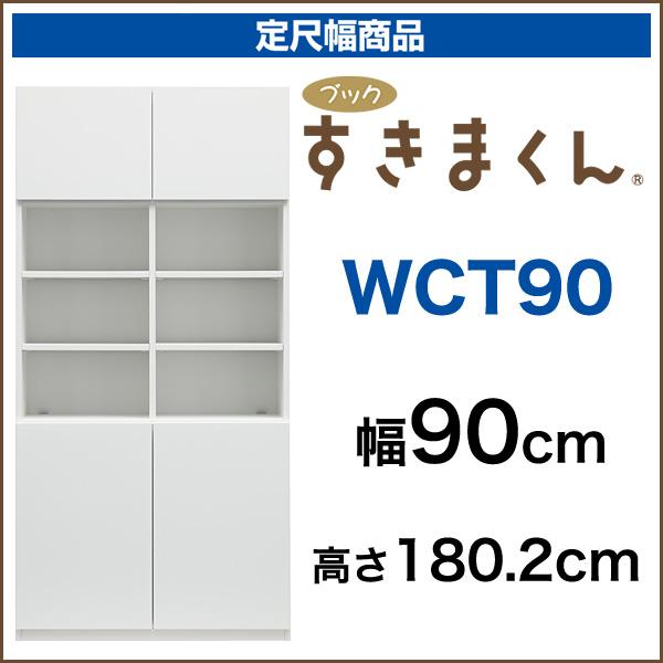 隙間収納 本棚 ブックすきまくん 定尺幅 [WCT90] 下扉・中オープン・上扉 幅90cm