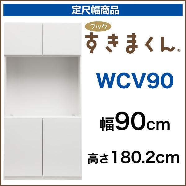 隙間収納 本棚 ブックすきまくん 定尺幅 [WCV90] 下扉・中オープン・上扉 幅90cm