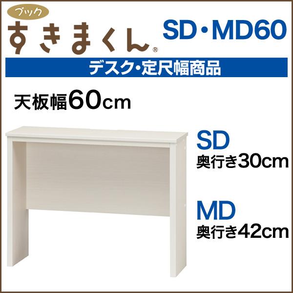 隙間収納 本棚 ブックすきまくん デスク・定尺幅 [SD・MD60] 幅60cm 高さ70.5cm