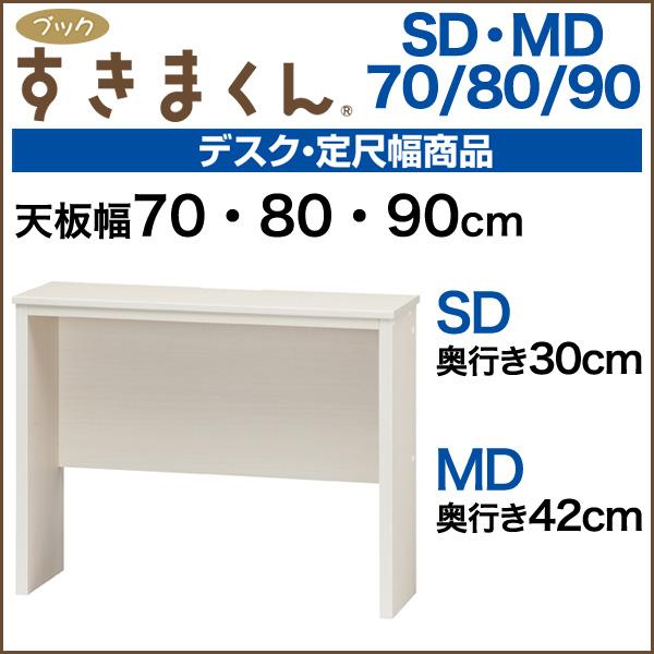 隙間収納 本棚 ブックすきまくん デスク・定尺幅 [SD・MD70・80・90] 幅70・80・90cm 高さ70.5cm